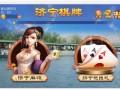 河南洛阳手机棋牌游戏app平台开发中心