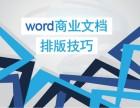 惠南鎮哪里有學計算機辦公自動化的地方