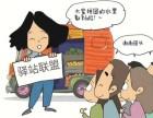 南京驿站联盟水果生鲜团购 全国招商中