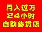 杭州航济科技有限公司无人售货店