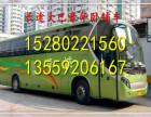 从厦门到枞阳的汽车时刻表13559206167大客车票价