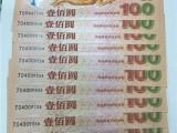 青岛回收老钱币 青岛回收连体钞 青岛回收纪念钞 青岛回收邮票