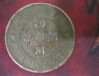 重庆巫山有没有免费鉴定四川铜币的正规公司