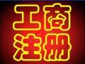 广州优惠代理记账,公司注册,商标注册,企业注销,企业变更