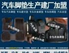 汉虎汽车轻质环保脚垫技术加盟加盟 汽车用品