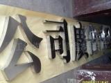 供应不锈钢精品拉丝(镜面;烤漆)立体字