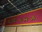 个人开发区 华宇工学院 化妆品店 商业街卖场