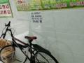 变速自行车26的