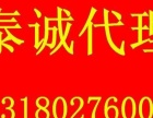 本站推荐泰诚企业 记账报税营业执照