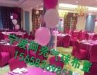 宁波生日气球布置满月酒气球布置宁波开业舞狮队
