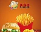 开封奶茶饮品加盟 炸鸡汉堡加盟连锁大品牌 畅销全年