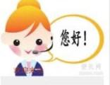 北京博世红酒柜服务维修(各区域~报修服务是多少?