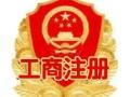 肇庆企业记账报税 税务咨询