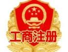 南昌注册代理公司 公司代办帮您一起选公司名 查名称找公司代办