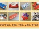济南广告抽纸定做 济南抽纸厂家餐巾纸定做 4s店抽纸定制