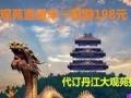 买丹江大观苑门票 送龙湾温泉等九个景区门票