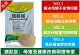 猪肽肽母猪专用生物核心饲料添加剂 营养性饲料添加剂