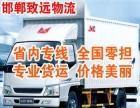 邯郸到湖北荆州物流专线公司