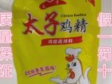 太子鸡精 黄包装200g 湖南俏味食品 厂家直销 欢迎订购