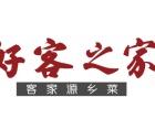 广州好客之家加盟费多少,怎么加盟好客之家