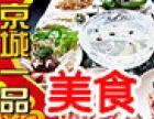 京城一品美食 诚邀加盟