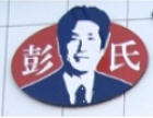 彭氏米线 诚邀加盟