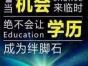扬州成人高考、远程教育学历培训-高起专、专升本培训