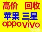 株洲高价回收手机:苹果 vivo oppo 华为 小米 三星