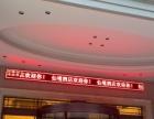 LED显示屏专业服务商