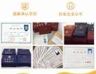 天津网络教育专本科报名 重点规范大学 学信网可查
