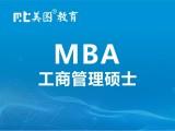 MBA成都考研輔導班開班