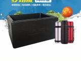 多功能周转箱 EPP泡沫包装箱 蔬菜冷冻食品包装箱 艾可