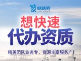 广州咕咕狗资质代办机构,带您了解资质人员无效原因