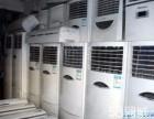 上海市区域高价收购柜式空调,挂机,吸顶空调