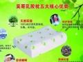 吴哥100%天然乳胶产品加盟 家纺床品