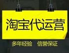 济南天桥历城区淘宝天猫店铺直播网店托管代运营