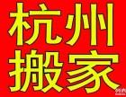 杭州居民 学生 中小公司搬家钢琴搬运空调家具家电拆装搬家搬运
