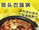 巫山烤鱼麻辣香锅过桥米线秘方加盟特色小吃