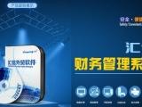 广州外贸出口ERP管理软件进口出口库存生产ERP管理网店订单处理