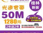 百兆光纤宽带每月24元起