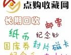 連體鈔雙龍鈔的收藏價值江蘇專業回收紙幣