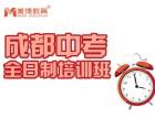 成都中考一對一補習哪家好-成華區一對一教育培訓機構推薦