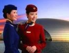 绵阳空姐、航空服务学校哪个好
