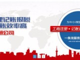 上海公司注冊 變更 注銷 代理記賬 專業專心服務