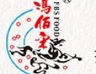 冯佰宋食品加盟