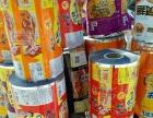 高价回收食品厂彩印厂包装,卷膜,塑料袋