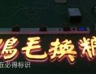东莞字在必得标识亚克力led发光字迷你字广告设计