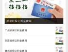 惠州全城高新区免费注册公司诚信代理记账报税服务