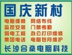 长沙国庆新村打印机维修,投影机安装,门禁考勤办公设备安装维护