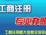 肇庆公司注册/纳税申报/廉价提供公司注册地址